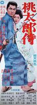 桃太郎侍(スピード版ポスター)