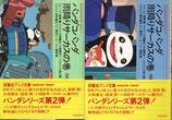 パンダコパンダ・雨降りサーカスの巻(全2巻/双葉社アニメ文庫)