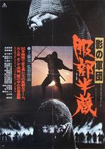 影の軍団・服部半蔵(邦画ポスター)