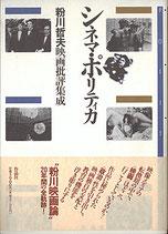 シネマ・ポリティカ・粉川哲夫映画批評集成(映画書)