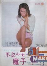 不良少女摩子(邦画ポスター)