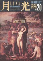 特集・拷問と刑罰(月光・LUNA・2月号)