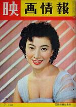 映画情報1955年7月号(表紙・山本富士子/エリノア・パーカー/雑誌)