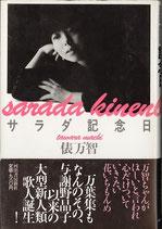 サラダ記念日(短歌/文学書)