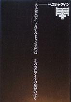 詩劇・コシャマイン(公演プログラム)
