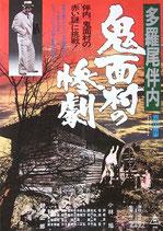 多羅尾伴内・鬼面村の惨劇(邦画ポスター)
