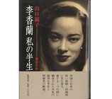 李香蘭・私の半生(映画書)