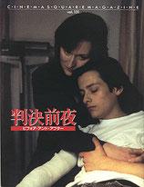判決前夜(アメリカ映画/パンフレット)