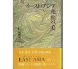 イースト・アジア映画の、美(映画書)