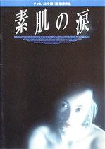 素肌の涙(イギリス映画/パンフレット)
