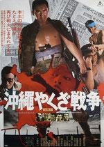 沖縄やくざ戦争(邦画ポスター)