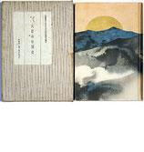 トーキー大日本帝国史(映画書)