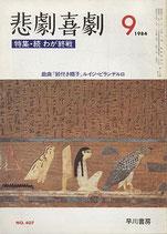 悲劇喜劇・9月号(特集・続 わが終戦)(NO・407/演劇雑誌)