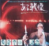 ある戦慄(アメリカ映画/プレスシート)