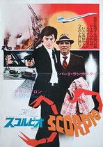 スコルピオ(アメリカ映画/プレスシート)