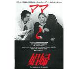 ママと娼婦(映画チラシ/東映パラス2)
