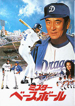 ミスター・ベースボール(アメリカ映画/パンフレット)