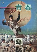 青春・第50回全国高校野球選手権大会(邦画パンフレット)