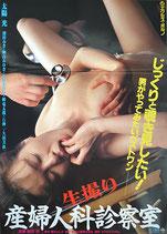 生撮り 産婦人科診察室(ピンク映画/邦画ポスター)