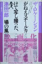 ザ・ロケーション(/映画書)