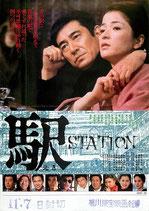 駅(STATION/邦画チラシ/旭川東宝映画)