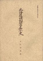 北海道活動写真小史(映画書)