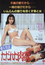 愛人生活 ただれた肉欲(ピンク映画ポスター)