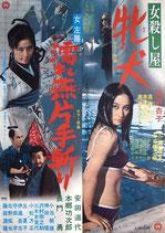 女殺し屋・牝犬/女佐膳・濡れ燕片手斬り(邦画ポスター)