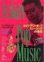 エイジアン・ポップ・ミュージックの現在(アジアのポップス重要人物名鑑)