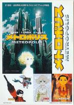 メトロポリス・シール(ハガキ・サイズ/DVD発売宣材)