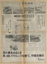 夕刊・作戦情報(二大戦争映画宣材/ユナイト)