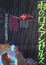 雨のロスアンゼルス(洋画ポスター)