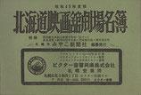 北海道映画館劇場名簿・昭和45年度版(名簿)
