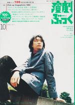 演劇ぶっく NO. 99・特集「Pick up Stagephoto100」(演劇書)
