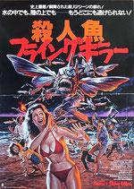 殺人魚フライングキラー(イタリア・アメリカ合作映画/プレスシート)