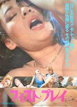 フィスト・プレイ(ピンク映画/洋画ポスター)