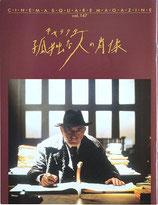 キャラクター 孤独な老人の肖像(パンフレット洋画)