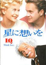 星に想いを I・Q(アメリカ映画/パンフレット)