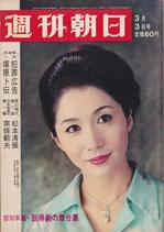 週刊朝日(表紙・岩下志麻/週刊誌)