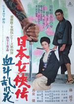 日本女侠伝 血斗乱れ花(邦画ポスター)