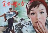 金色の眼の女(フランス映画/プレスシート)