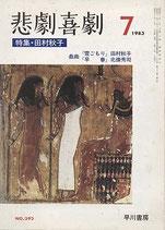 悲劇喜劇・7月号(特集・田村秋子)(NO・393/演劇雑誌)