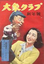 大衆クラブ(新年号/昭和24年1月)