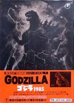 ゴジラ 1985(特撮/映画書)