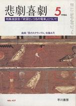 悲劇喜劇・5月号(特集座談会・「欲望という名の電車」について(NO・427/演劇雑誌)