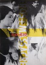 エロス+虐殺(ATG作品)(邦画ポスター)