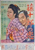 藤十郎の恋(邦画ポスター)