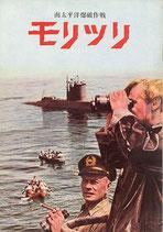 南太平洋爆破作戦 モリツリ(洋画パンフレット)
