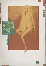 映画・20世紀のアリス(映画書)