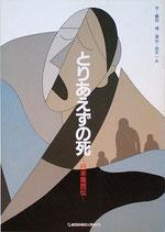 とりあえずの死・日本棄民伝(劇団俳優座公演プログラム・NO.215 )